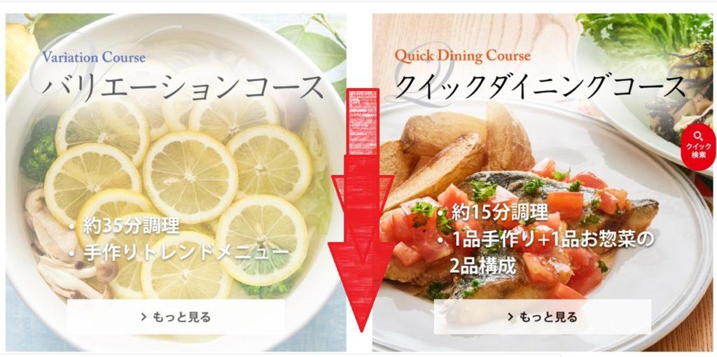 札幌や北海道で利用できる食材宅配サービスはヨシケイ(YOSHIKEI)4つの選べるミールキットお試し5days注文方法手順の画像_3