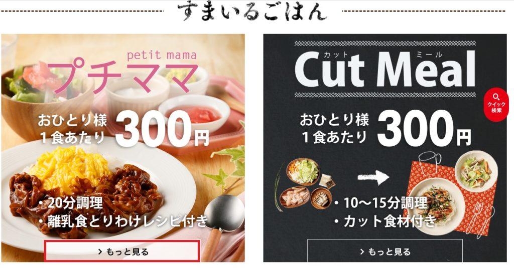 札幌や北海道で利用できる食材宅配サービスはヨシケイ(YOSHIKEI)4つの選べるミールキットお試し5days注文方法手順の画像_5