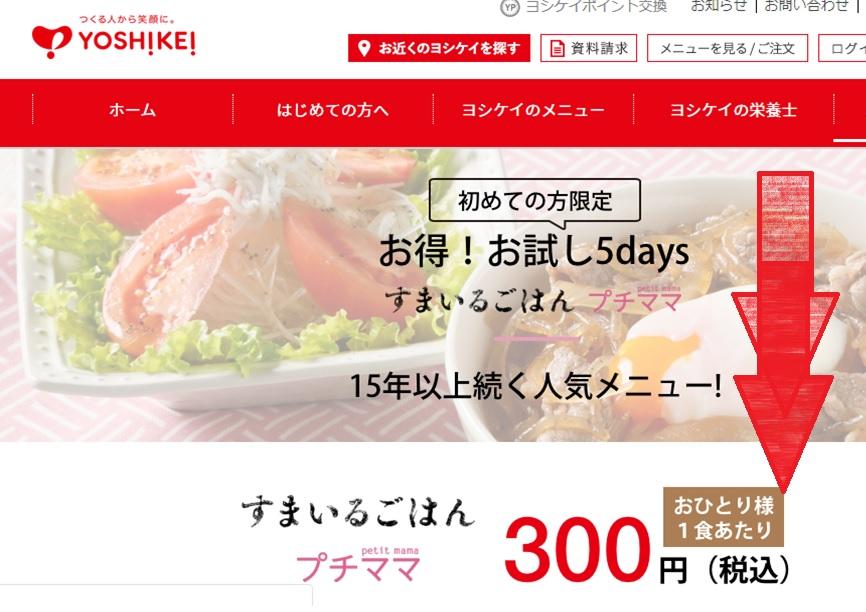 札幌や北海道で利用できる食材宅配サービスはヨシケイ(YOSHIKEI)4つの選べるミールキットお試し5days注文方法手順の画像_6