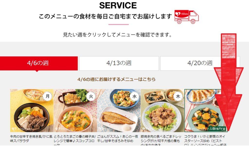 札幌や北海道で利用できる食材宅配サービスはヨシケイ(YOSHIKEI)4つの選べるミールキットお試し5days注文方法手順の画像_7
