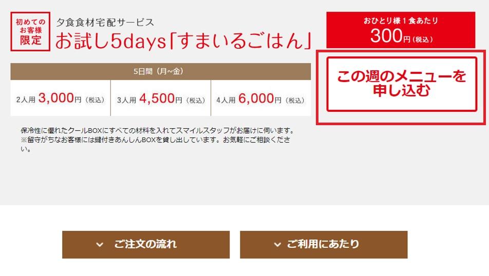 札幌や北海道で利用できる食材宅配サービスはヨシケイ(YOSHIKEI)4つの選べるミールキットお試し5days注文方法手順の画像_8