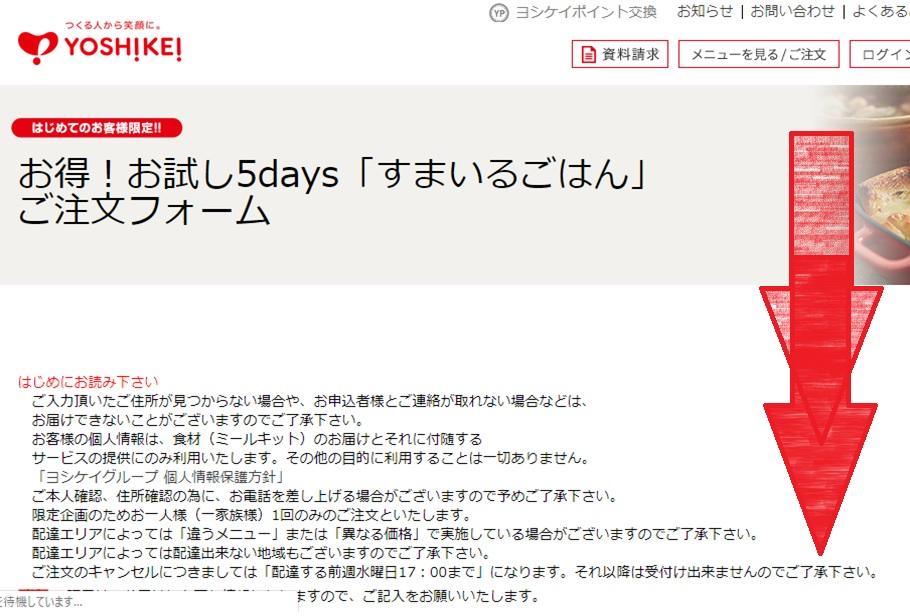 札幌や北海道で利用できる食材宅配サービスはヨシケイ(YOSHIKEI)4つの選べるミールキットお試し5days注文方法手順の画像_9