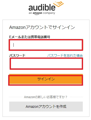 アマゾンオーディオブックオーディブル(AmazonAudioBookAudible)の返品方法手順の画像_2