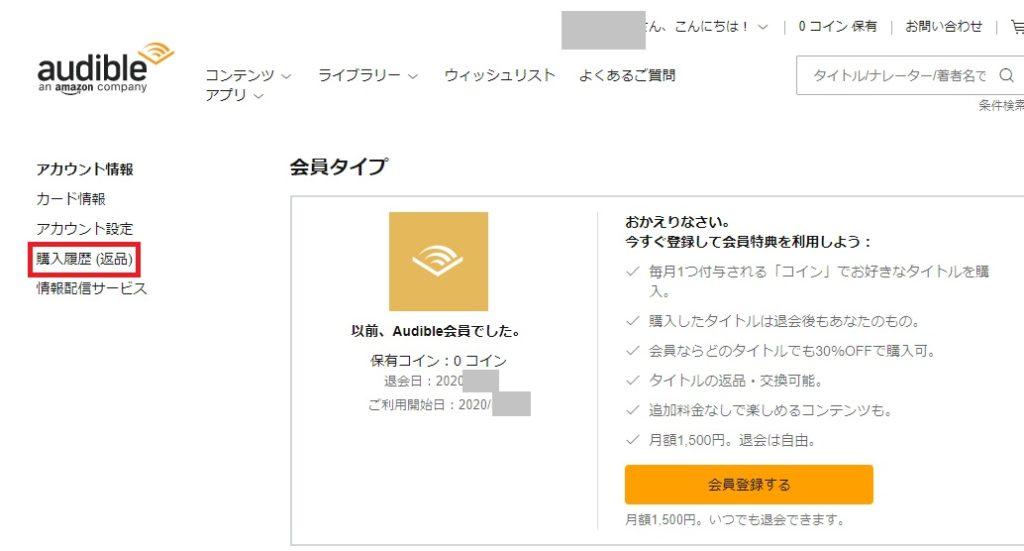 アマゾンオーディオブックオーディブル(AmazonAudioBookAudible)の返品方法手順の画像_3