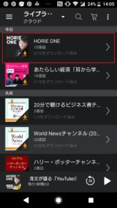 アマゾンオーディオブックオーディブル(AmazonAudioBookAudible)倍速での再生速度を設定する手順の画像_1
