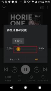 アマゾンオーディオブックオーディブル(AmazonAudioBookAudible)倍速での再生速度を設定する手順の画像_4