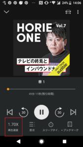 アマゾンオーディオブックオーディブル(AmazonAudioBookAudible)倍速での再生速度を設定する手順の画像_6