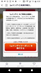 auスマートパスプレミアムのクーポンの使い方手順の画像_6