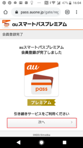 auスマートパスプレミアム入会方法手順の画像_11