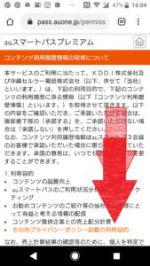auスマートパスプレミアム入会方法手順の画像_12