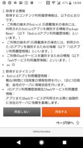 auスマートパスプレミアム入会方法手順の画像_13