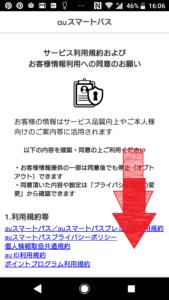 auスマートパスプレミアム入会方法手順の画像_17