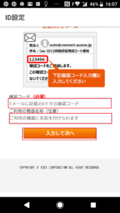 auスマートパスプレミアム入会方法手順の画像_22