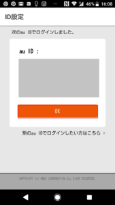 auスマートパスプレミアム入会方法手順の画像_23