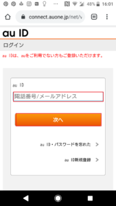 auスマートパスプレミアム入会方法手順の画像_3