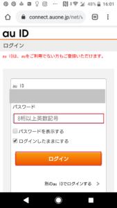 auスマートパスプレミアム入会方法手順の画像_4
