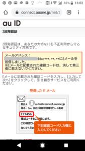 auスマートパスプレミアム入会方法手順の画像_5