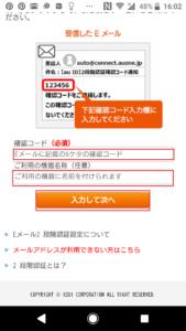 auスマートパスプレミアム入会方法手順の画像_7
