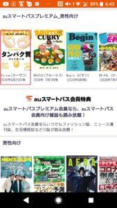 auスマートパスプレミアムの雑誌読み放題の読み方の手順画像_3