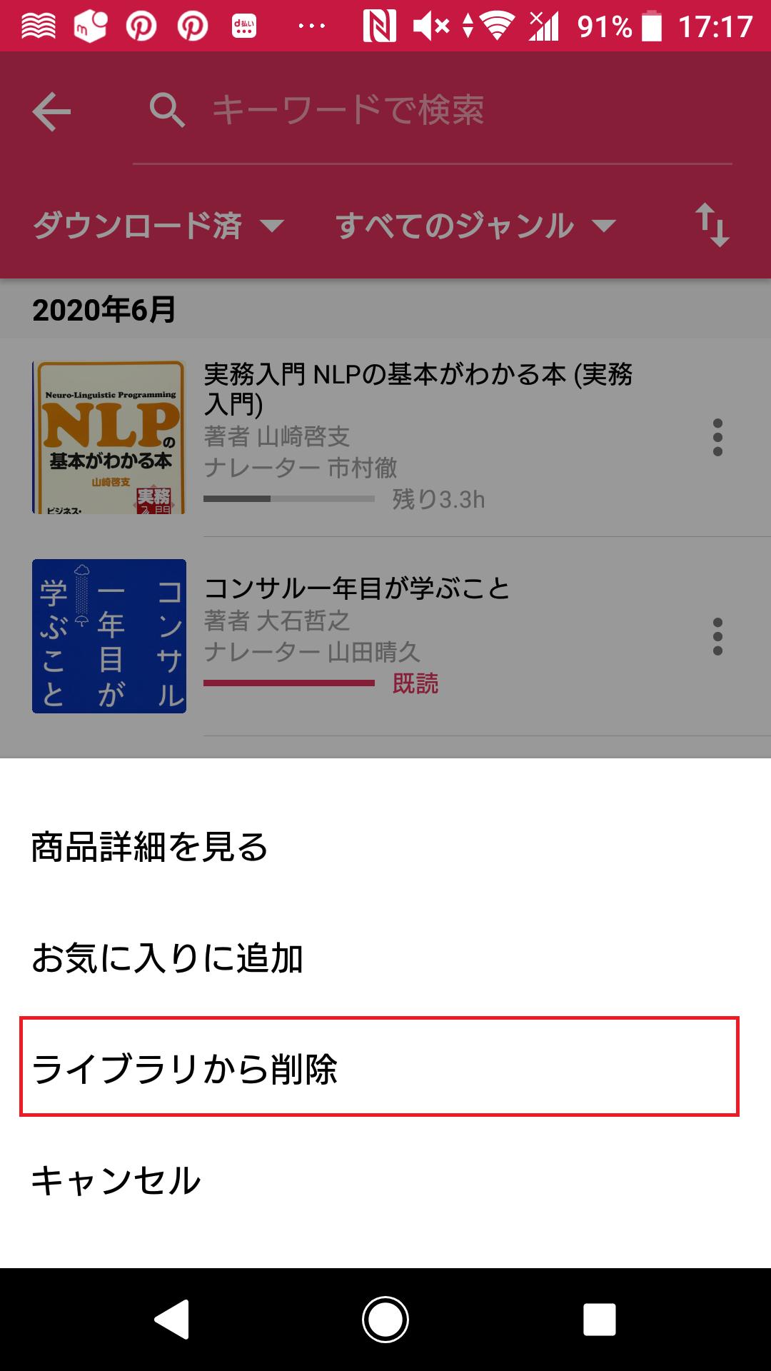 オーディオブックでライブラリを削除する方法手順の画像_3