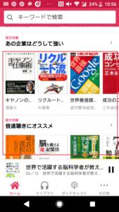 オーディオブックでオフライン再生する方法手順の画像_1
