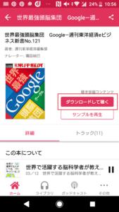 オーディオブックでオフライン再生する方法手順の画像_2