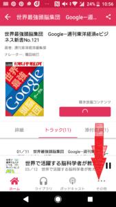 オーディオブックでオフライン再生する方法手順の画像_3
