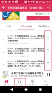 オーディオブックでオフライン再生する方法手順の画像_4