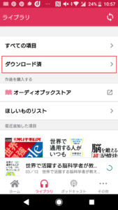 オーディオブックでオフライン再生する方法手順の画像_5