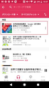 オーディオブックでオフライン再生する方法手順の画像_6