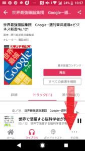 オーディオブックでオフライン再生する方法手順の画像_7