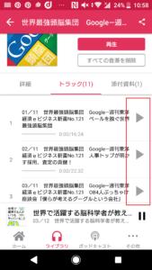オーディオブックでオフライン再生する方法手順の画像_8