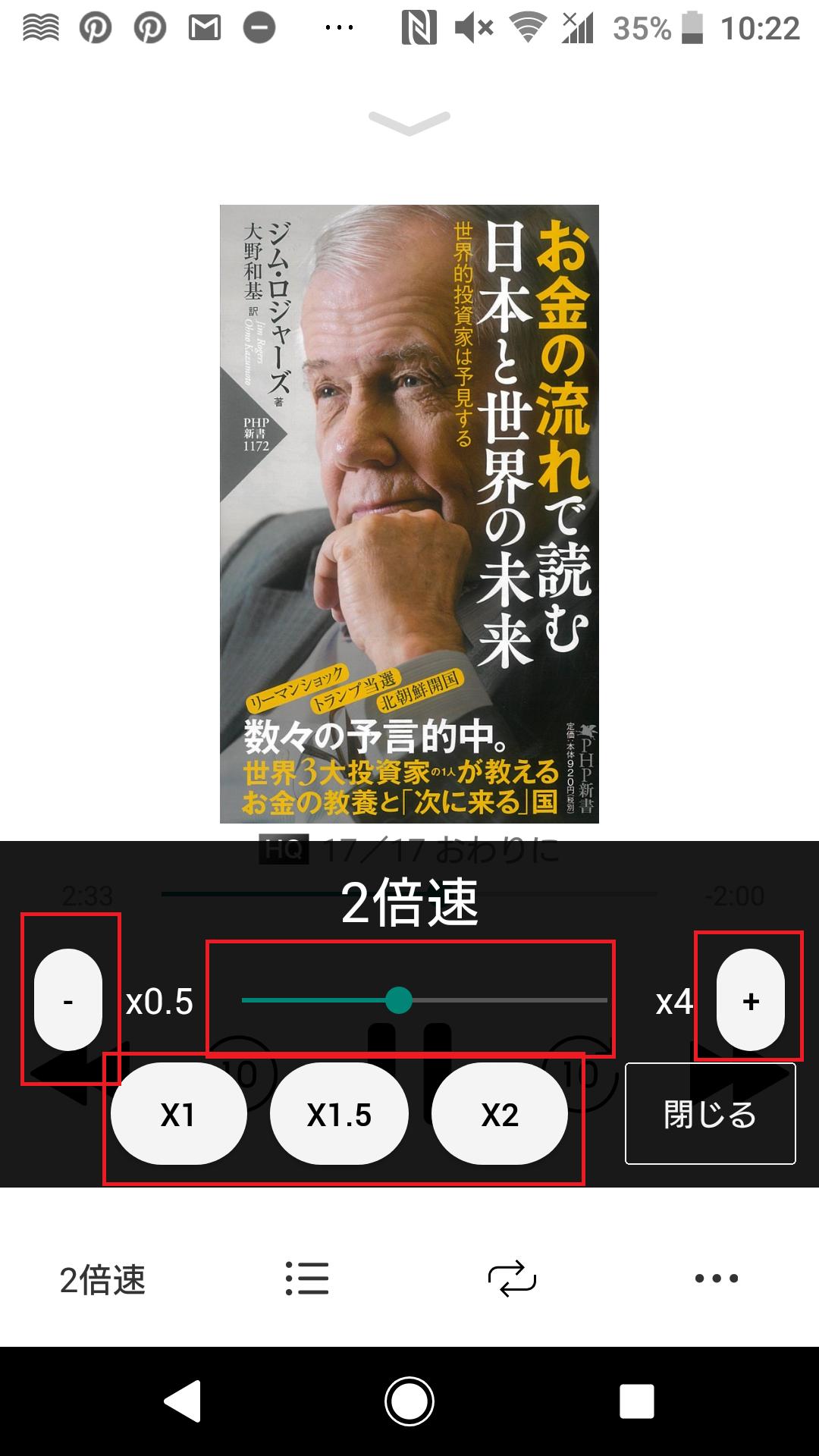 オーディオブック倍速での再生速度を設定する方法手順の画像_4