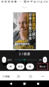 オーディオブック倍速での再生速度を設定する方法手順の画像_5