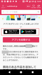 オーディオブック聴き放題30日間無料体験登録方法や始め方手順の画像_12