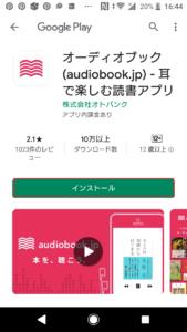 オーディオブック聴き放題30日間無料体験登録方法や始め方手順の画像_13