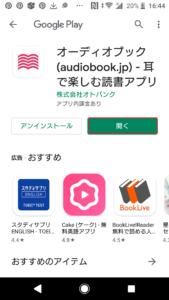 オーディオブック聴き放題30日間無料体験登録方法や始め方手順の画像_14
