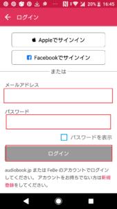 オーディオブック聴き放題30日間無料体験登録方法や始め方手順の画像_16