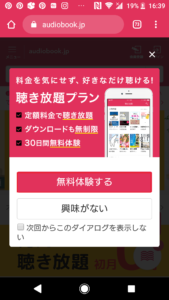 オーディオブック聴き放題30日間無料体験登録方法や始め方手順の画像_2