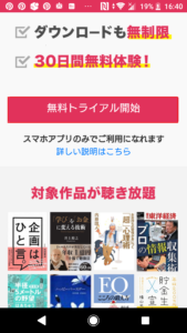 オーディオブック聴き放題30日間無料体験登録方法や始め方手順の画像_6