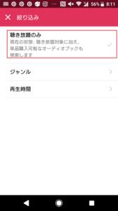 オーディオブックで聴き放題リストを対象に検索する方法手順の画像_3