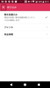 オーディオブックで聴き放題リストを対象に検索する方法手順の画像_4