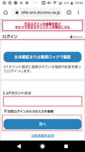 d Wi-Fiの申し込み方法手順の画像_1