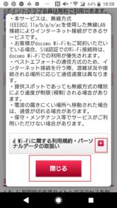 d Wi-Fiの申し込み方法手順の画像_10
