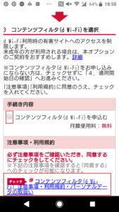 d Wi-Fiの申し込み方法手順の画像_12
