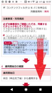 d Wi-Fiの申し込み方法手順の画像_14