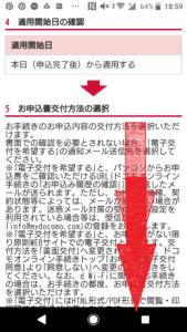 d Wi-Fiの申し込み方法手順の画像_15
