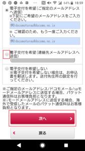 d Wi-Fiの申し込み方法手順の画像_16