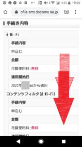 d Wi-Fiの申し込み方法手順の画像_18