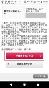 d Wi-Fiの申し込み方法手順の画像_19